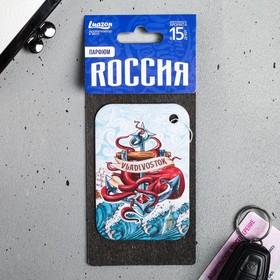 Ароматизатор бумажный «Владивосток. Только смелым покоряются моря», 8 х 15,3 см. Ош