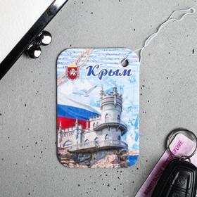 Ароматизатор бумажный «Крым» Ош