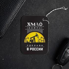 Ароматизатор бумажный «ХМАО. Нефтяная вышка» Ош