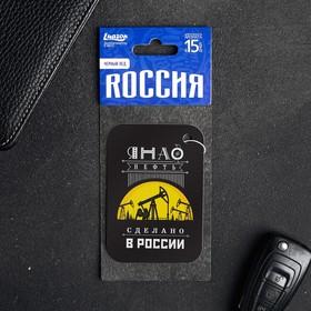Ароматизатор бумажный «ЯНАО. Нефтяная вышка» в Донецке