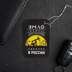 Ароматизатор бумажный «ЯНАО. Нефтяная вышка» Ош