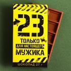 Шоколад «Только для настоящего мужика», 27 г