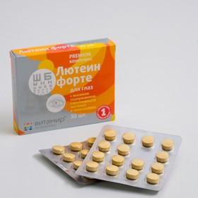 Лютеин форте, витамины для глаз, 30 таблеток