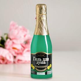 """Гель для душа """"Шампанское"""" смягчение и увлажнение, 450 мл"""
