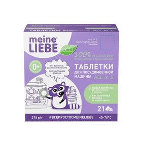 Таблетки для посудомоечных машин Meine Liebe All in 1, 21 шт.