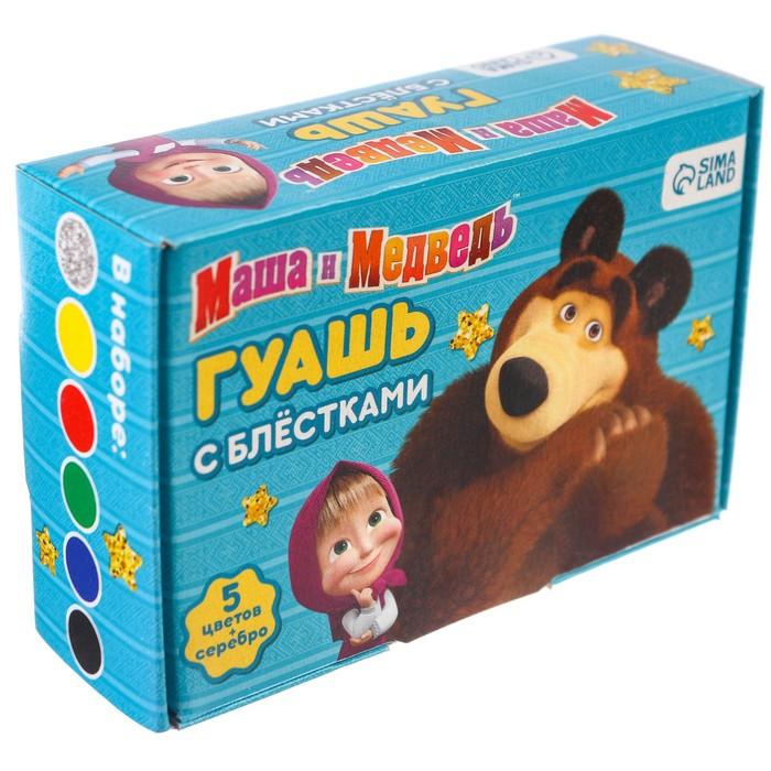 Гуашь 5 цветов + 1 цвет с блёстками (серебро) по 20 мл, «Маша и Медведь», карамельная