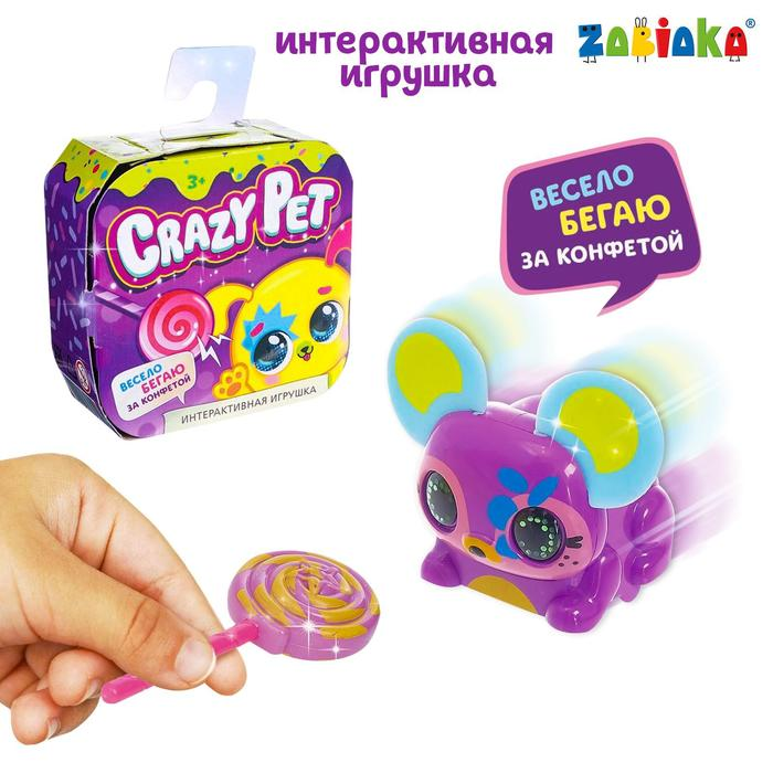 Игрушка интерактивная «Питомец», бегает с конфеткой, цвета МИКС