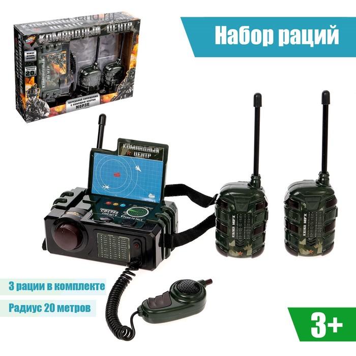 Набор раций «Командный центр», 3 переговорных устр-ва, работает от батареек