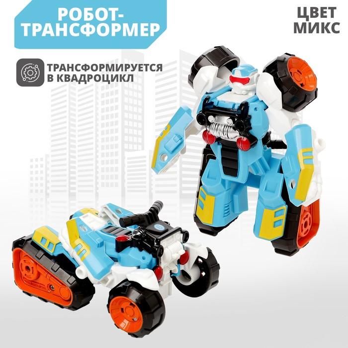 Робот «Квадроцикл», трансформируется, цвета МИКС - фото 105504839