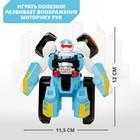 Робот «Квадроцикл», трансформируется, цвета МИКС - фото 105504840
