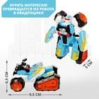 Робот «Квадроцикл», трансформируется, цвета МИКС - фото 105504841