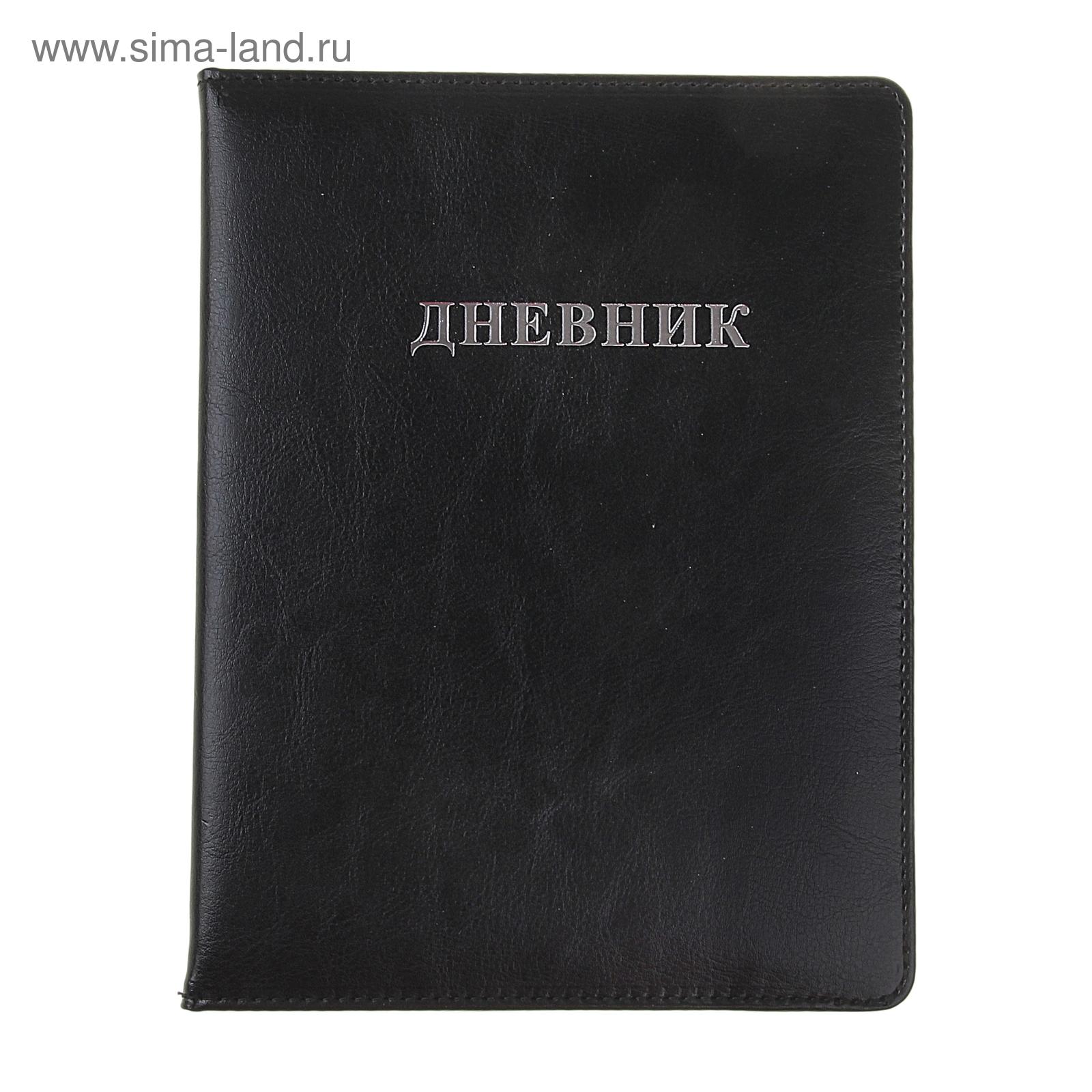 дневник школьный обложка картинки