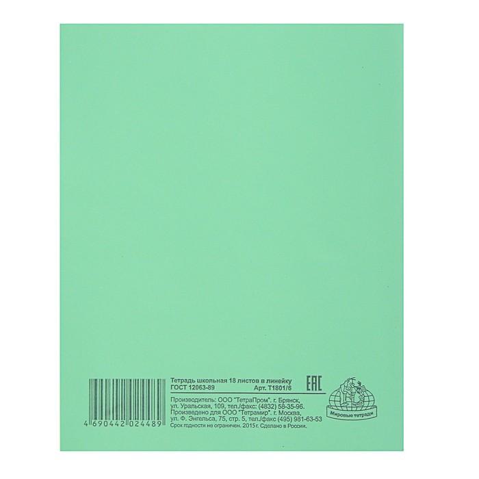"""Тетрадь 18 листов линейка """"Зелёная обложка"""", белизна 95% (по 10 штук в запайке)"""