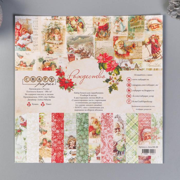 """Набор бумаги  """"Рождество"""" 8 листов,  20х20 см, 190 гр/м2"""