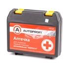 Автомобильная аптечка «AUTOPROFI», пластиковый средний футляр