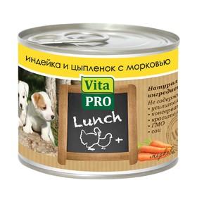 Влажный корм VitaPro LUNCH для щенков, индейка/цыпленок/морковь, ж/б, 200 г