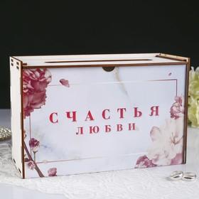 "Коробка для денег ""Счастья и любви!"", фанера, 24х10х19 см, белая"