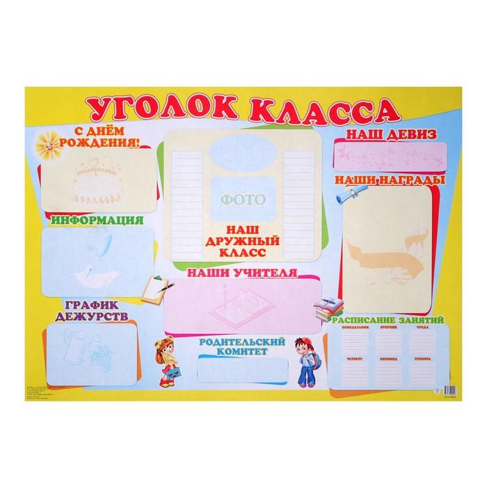 """Плакат """"Уголок класса"""" А2"""