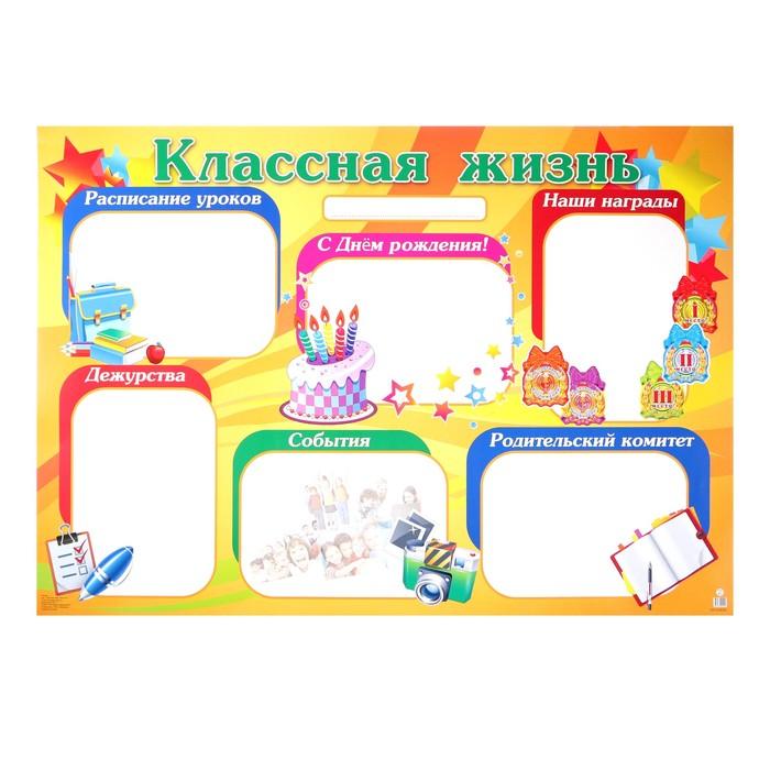 """Плакат """"Классная жизнь"""" А1"""
