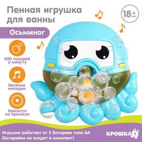 Игрушка для купания, музыкальная «Осьминог», пузыри