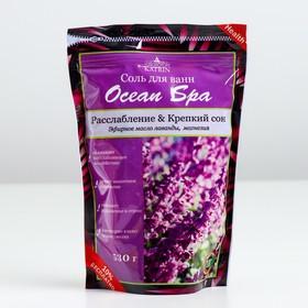 """Соль для ванн Ocean Spa """"Расслабление & Крепкий сон"""", дой-пак, 530 г"""
