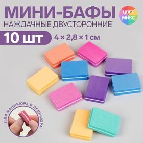 Бафы наждачные для ногтей, двусторонние, 10 шт, 4 × 2,8 × 1 см, цвет разноцветные