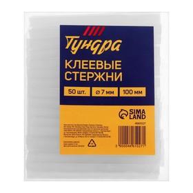 Стержни клеевые TUNDRA, 7 х 100 мм, 50 шт.