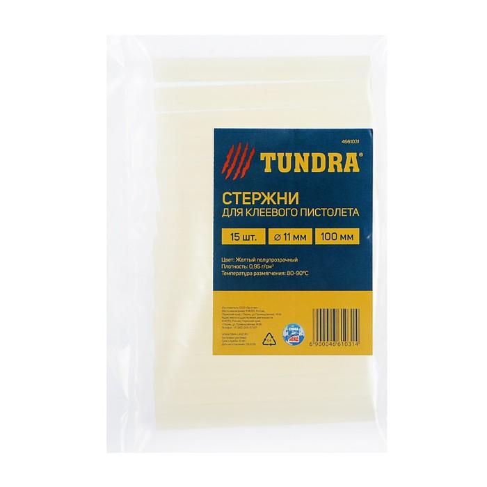 Стержни клеевые TUNDRA, 11 х 100 мм, 15 шт.