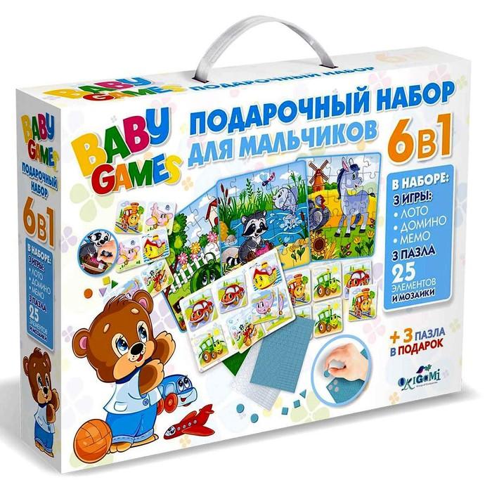 Подарочный набор 6в1 «Для мальчиков», лото, домино, мемо, пазл 25 элементов, мозаика, мини-пазл