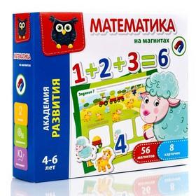 Обучающая игра «Математика на магнитах»