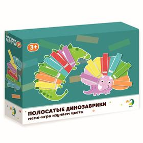 "Memo ""learning colors. Striped dinosaur"" R300138"