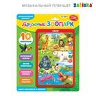 "ZABIAKA tablet musical ""Funny zoo"" sound, the batteries No. SL-01684"