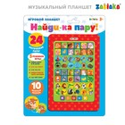 "ZABIAKA tablet ""Find me some"" sound, the batteries No. SL-01741"