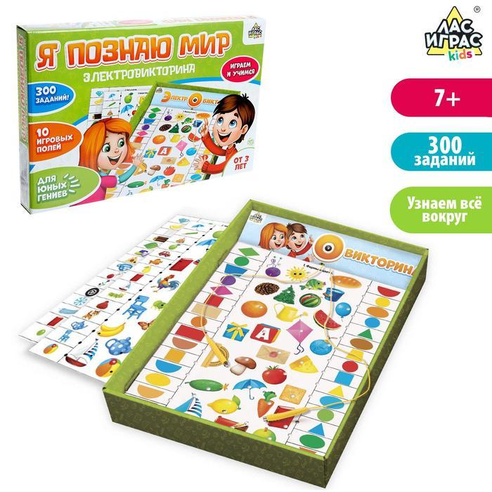 Настольная игра-электровикторина «Я познаю мир», 3-4 года
