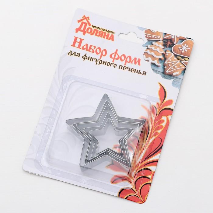 """Набор форм для вырезания печенья """"Звездочки"""", 5 шт"""