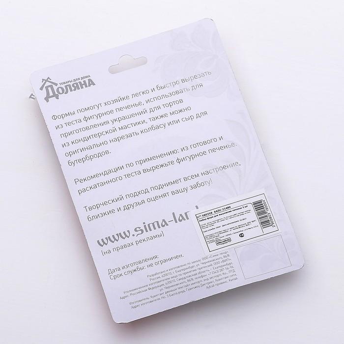 """Набор форм для вырезания печенья """"Круг"""", 5 шт: d=5 см; 6 см; 6,4 см; 7 см; 8,3 см"""