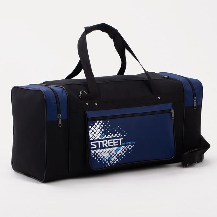 Сумка дорожная, 3 отдела на молниях, наружный карман, длинный ремень, цвет синий/чёрный - фото 639602