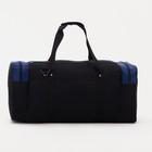 Сумка дорожная, 3 отдела на молниях, наружный карман, длинный ремень, цвет синий/чёрный - фото 639603