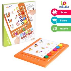 Логический планшет «Умный планшет» с карточками, 4-5 лет, по методике Монтессори