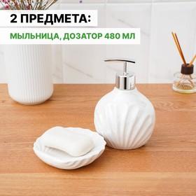 Набор аксессуаров для ванной комнаты «Ариэль», 2 предмета: дозатор 480 мл, мыльница, цвет белый