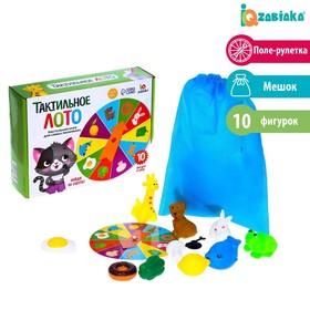 Тактильное лото с игрушками «Животные и продукты»