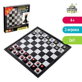 Настольная игра «Шашки, шахматы», 2 в 1, на магнитах