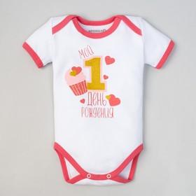 """Боди Крошка Я """"1 день рождения"""", белый, р.22, рост 62-68 см"""
