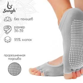 Носки для йоги без пальцев, размер 36-39, цвета микс Ош
