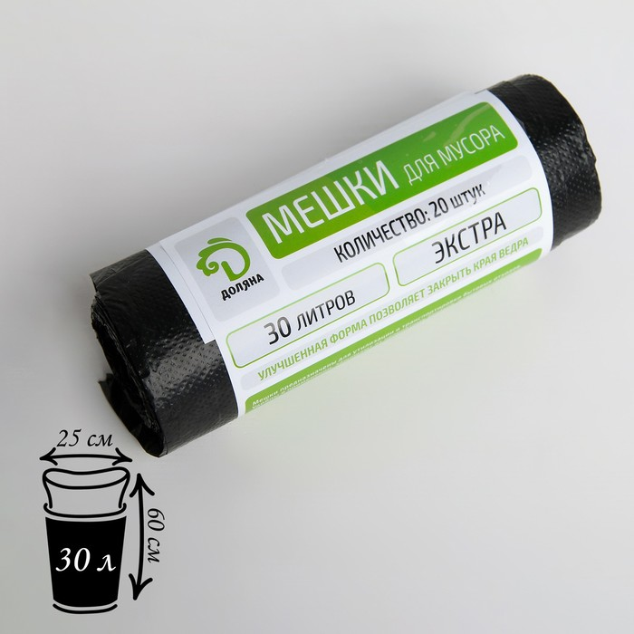 Garbage bags HDPE 30 l Extra, thickness 10 µm, roll, color black, 20 PCs
