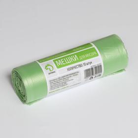 Мешки для мусора Доляна «Люкс», 120 л, 20 мкм, ПНД, 10 шт, цвет зелёный