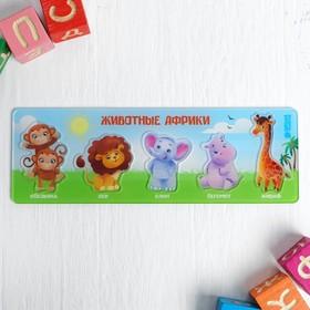 """Рамка-вкладка """"Животные Африки"""" (головоломка)"""