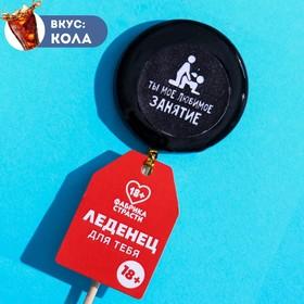 Леденец с печатью на палочке «Моё любимое занятие»: со вкусом колы, 45 г.