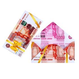 """Конверт для денег """"5000 рублей"""" жёлтая лента"""