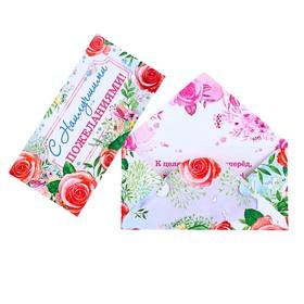 """Конверт для денег """"С Наилучшими Пожеланиями!"""" цветы"""